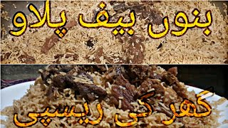 How To Make Bannu Beef Pulao Herunterladen