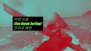 만리포 카약 서핑
