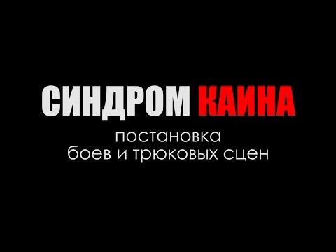 """х\ф """"ШЕСТАЯ КОЛОННА"""" (ex """"Синдром Каина"""")- постановка трюков и боевых сцен"""