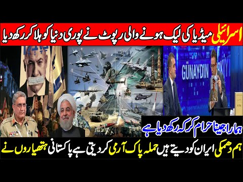 Pakistani Weapons Are Made For Israel