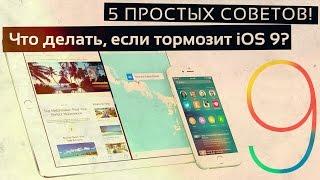 Что делать, если тормозит iOS 9? Устраняем «лаги» и восстанавливаем быстродействие!(, 2015-09-24T13:00:00.000Z)