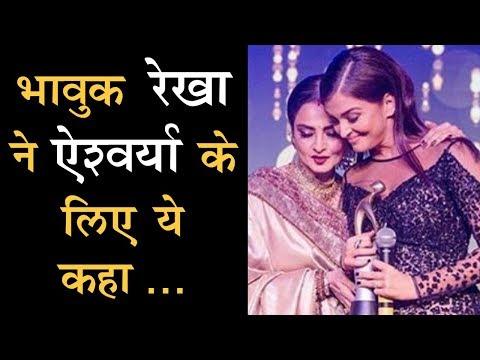 Rekha EMOTIONAL LETTER TO Amitabh Bachchan's Daughter In Law Aishwarya Rai Bachchan