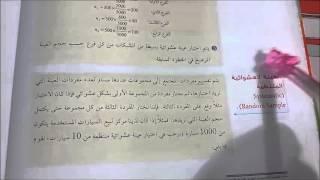 الاحصاء 111 - (الباب الاول )- منهجية علم الاحصاء - جمع البيانات - جامعة الملك عبد العزيز ..