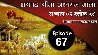 Episode ६७ भगवद गीता अध्ययन माला २.५४ - श्रीमान दास गदाधर दास