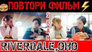 ПОВТОРИ ФИЛЬМ (CHALLANGE) SKAM/РИВЕРДЕЙЛ/ОНО