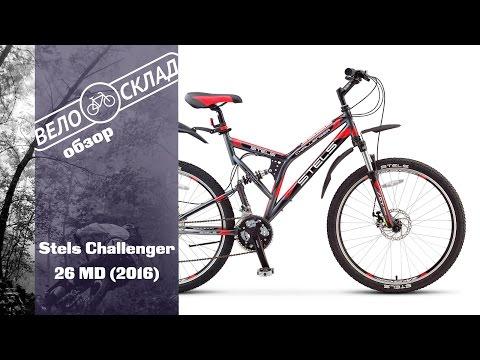 Обзор велосипеда Stels Challenger 26 MD (2016)