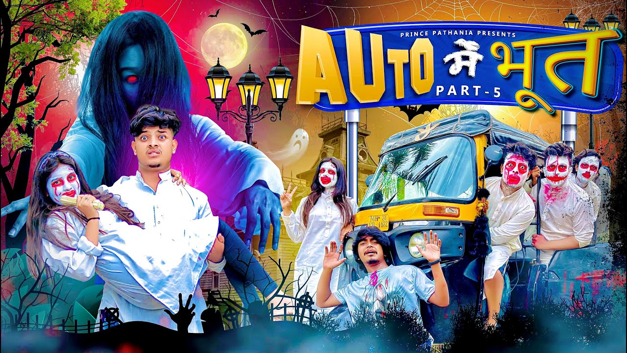 Auto Mein Bhoot | Part 5 | Desi Comedy Video | Hindi Moral Stories | Prince Pathania