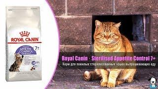 Корм для пожилых стерилизованных кошек выпрашивающих еду · Royal Canin Sterilised Appeti