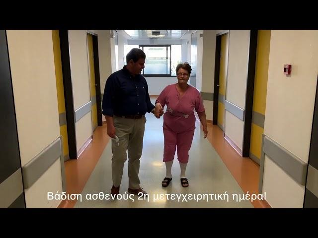 Αρθροπλαστική και στα δύο γόνατα την ίδια ημέρα! Αμεση αποκατάσταση ασθενούς (fast track)!