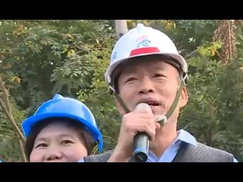 兌現政見!高雄市長 韓國瑜改善道路通行品質,今視察鳳山區中崙二路路面改善工程
