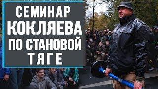 Крутой семинар Михаила Кокляева по становой тяге у Сергея Бадюка на Шанти Практике