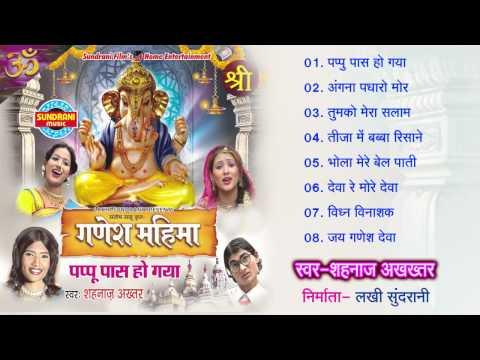 Ganesh Ji Ganpati Ji Ganesh Mahina Juke Box Singer  Shahnaz Akhtar