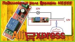 Подключения реле времени NE555 12V (таймер)