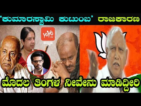 H D Kumaraswamy Political Family | Karnataka Lok Sabha Election 2019 |  YOYO Kannada News