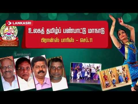 World Tamil Cultural Convention in France