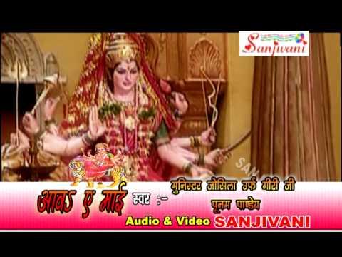 Vindhyachal Jaye Ke Baa | Bhojpuri New Hit Mata Ki Bheinte | Munistar Joshila, Poonam Panday
