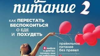 Светлана Бронникова – Интуитивное питание. Как перестать беспокоиться о еде и похудеть. часть 2.