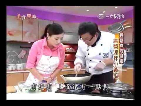詹姆士食譜教你做麻醬涼拌小黃瓜食譜