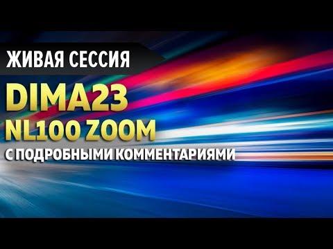 Покер Стрим, PokerStars NL100 ZOOM |  Обучение покеру, лимиты нл50-нл100