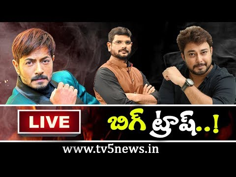 బిగ్ ట్రాష్..! | TV5 Murthy Big Live Debate With Hero Tanish | TV5 News