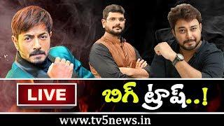 బిగ్ ట్రాష్..! | TV5 Murthy Big Live Debate With Hero Tanish | TV5 News