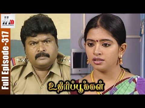Uthiripookkal Tamil Serial | Episode 317 | Sun TV Serial | Chetan | Manasa | Home Movie Makers