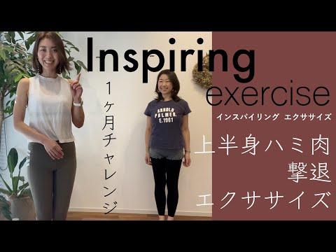 【二の腕・背中痩せ1か月集中プログラム】1日10分!簡単!上半身痩せエクササイズ!