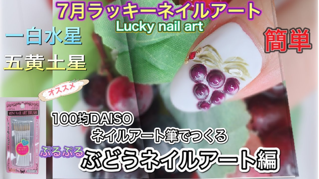 [100均DAISO]ミニネイルアート筆で作る7月のラッキーネイルアートぷるぷるぶどう編~How to Creat 3D Gel Grapes- 3D Nail Art~