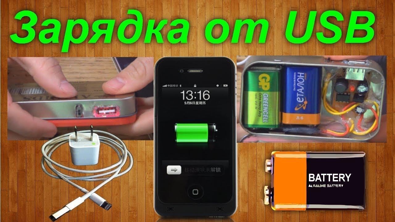Портативное зарядное для телефона своими руками