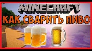 Как сварить пиво в minecraft / Пиво zero industrial craft 2