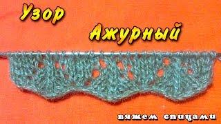 Ажурный узор для шарфика. Ажурный узор спицами