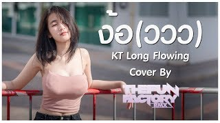 ง้อ(ววว) Cover- KT Long Flowing | ThefunfactoryRMX