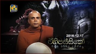Ehipassiko - Walasmulle Gunarathana Thero 17th December 2016