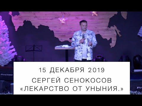 """""""Лекарство от уныния."""" Сергей Сенокосов"""