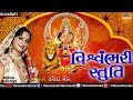 Download Vishwambhari Stuti | Farida Meer | Gujarati Devotional Songs | JUKEBOX | Best Aarti & Garba Songs MP3 song and Music Video