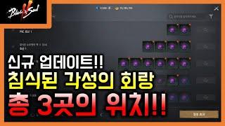 블레이드앤소울2 신규 업데이트! 침식된 각성의 회랑 총 3곳!!