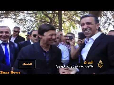 أويحيى رئيسا للحكومة الجزائرية من جديد  - نشر قبل 6 ساعة