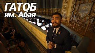 Казахский Государственный Академический Театр Оперы и Балета им. Абая