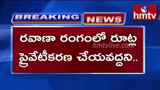 High Court to Hear arguments on bus Route Privatization Move | Ts RTC Strike | hmtv Telugu News
