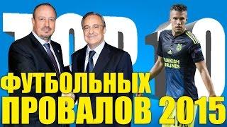 ТОП-10 футбольных провалов 2015 года
