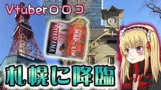 【ロロコ降臨!】ロロコ、札幌へ翔ぶ!?【北海道・札幌】
