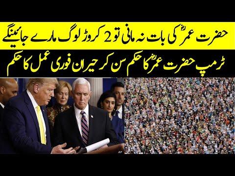 Donald Trump Hazrat