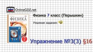 Упражнение №3(3) § 16. Скорость. Единицы скорости - Физика 7 класс (Перышкин)