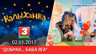 """Калыханка """"Добрая... Баба Яга"""" 02.01.2017"""