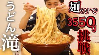 【大食い】うどんの滝 麺だけで3550gに挑戦❗【デカ盛り】【チャレンジメニュー】【大胃王】【吉田うどん とがわ】【山梨】