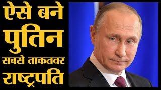 क्या है Russian Presidential Elections का सिस्टम, जिसमें Vladimir Putin हर बार जीत जाते हैं | Russia