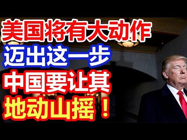 美国将有大动作,迈出这一步,中国要让其地动山摇!