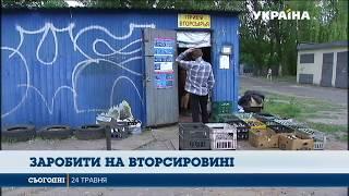 Українці намагаються заробляти на вторсировині