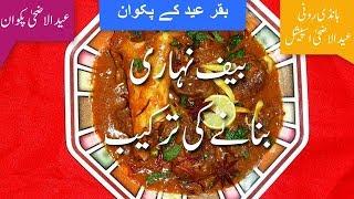 Beef Nihari Eid ul Azha Recipe بیف نہاری Beef Nihari Recipe Pakistani How To Cook Beef Nihari