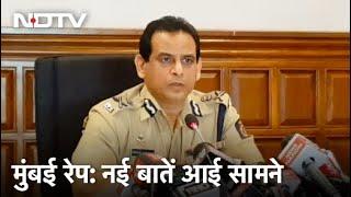 Mumbai Rape Case Mumbai Police का दावा- पैसों के लेन-देन से शुरू हुआ था मामला